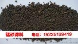 上海天然錳砂濾料好質量在明陽環保