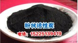 深圳粉狀活性炭生產基地,粉狀活性炭價格