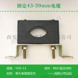 遠能YGD-13電纜夾具廠家 耐腐蝕阻燃電纜固定夾具型號