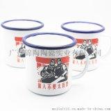 搪瓷杯子馬克杯無蓋復古水杯辦公室創意茶缸定製懷舊經典搪瓷杯