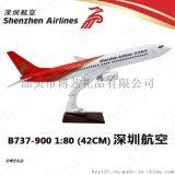 B737-900深圳航空42cm樹脂飛機模型