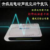 電磁聲波干擾儀,防止遊戲廳印表機泄密作弊干擾