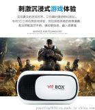 新款魔鏡3D vr眼鏡 虛擬現實眼鏡手機 廠家box二代私模批發中性