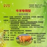 鑫綠健牛羊專用型益生純菌500g飼料添加劑