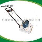 廠家直銷勤達QD-80E電動振動平板夯