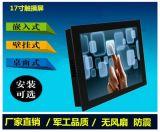供應17寸i3無風扇觸摸工業平板電腦一體機