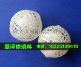廣州懸浮球填料,高強度耐老化優質懸浮球