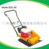 廠家直銷QDC-80震動平板夯