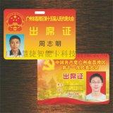 工作證卡 相片卡 代表證,公司員工胸卡,人像卡製作