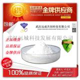 廠家直銷 甘氨酸 56-40-6
