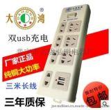 帶usb插座廠家直銷帶手機充電usb排插