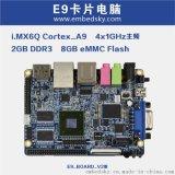 天嵌E9卡片電腦+10.1寸高清電容屏Cortex-A9開發板i. MX6Q工控板超4412