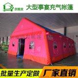 婚慶充氣大棚 紅白喜事充氣帳篷 大型充氣帳篷 私人定製