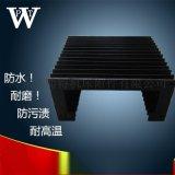 柔韌性風琴防塵罩(皮老虎)機牀防護罩導軌防護罩