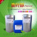天然香葉醇 純度95%以上國標