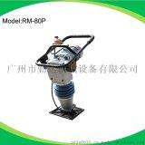 供應RM-80P立式夯實機 衝擊夯