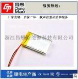 753048-800mAh3.7V 聚合物鋰電池醫療儀器專用 帶RHOS UL認證