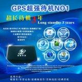 超長待機GPS定位/強磁GPS定位/待機時間3年