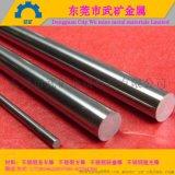316不鏽鋼棒材料316LS不鏽鋼棒材料哪家好武礦金屬廠家直銷高鎳材料