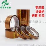 廠家供應金手指膠帶、金手指特殊膠帶、金手指高溫膠帶