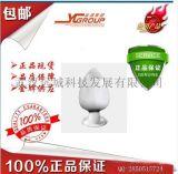 香草酸 121-34-6 廠家 價格