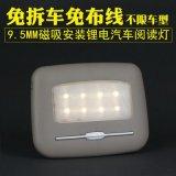 汽車閱讀燈車內燈高亮LED觸摸調光高亮小夜燈尾箱燈總成改裝免拆