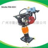 RM-80H振動衝擊夯