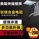 北京電動伸縮樓梯廠家