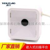優掃VP8120嵌入式二維碼掃描平臺 影像掃碼槍 防水條碼器