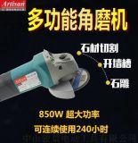 Artisan紅A牌4寸850w大功率角磨機多功能打磨機拋光機切割機
