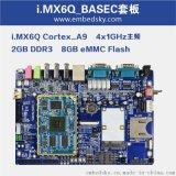 恩智浦NXP飛思卡爾TQIMX6Q_BASEC四核開發板+7寸標清電容屏嵌入式套裝