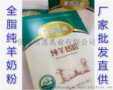 陝西羊奶粉十大品牌承接羊奶粉代加工貼牌