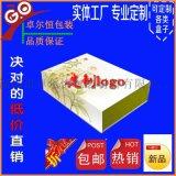 私人禮盒定製精品硬包裝紅酒盒高檔天地蓋保健品禮品盒茶葉盒定做