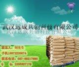 廠家供應 5-磺基水楊酸 CAS:5965-83-3 武漢武昌