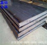 供應C55E高韌性鋼帶 C55E彈簧鋼帶