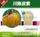 川陳皮素98% 天然植物單體優質川陳皮素廠家二十年專業提取