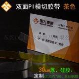 東莞市明大/MD 廠家供應35um雙面耐高溫聚醯亞胺膠帶