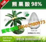 廠家優質供應 枇杷葉提取物 烏索酸熊果酸Ursolic Acid98%