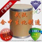 湖南廠家生產鹽酸土黴素 CAS號2058-46-0