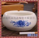 陶瓷青花菸灰缸辦公居家日用創意個性時尚實用菸灰缸