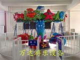 兒童遊樂設備海洋飛椅銷量品牌,萬達遊樂在線直銷