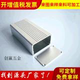 30*55*100移動電源鋁外殼/電路板鋁型材殼體/PCB儀表儀器小鋁盒