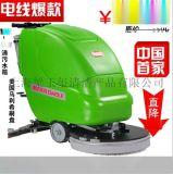 半自動多功能洗地機,電線手推式洗地機,地面清洗機