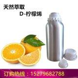 泰誠供應D-檸檬  橙油分餾提取優質d-檸檬烯
