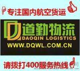 紹興杭州到深圳空運200公斤當天到多少錢