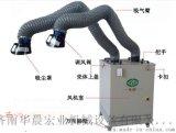 雙臂焊煙淨化器 焊接煙塵除塵器 雙工位焊煙除塵器 環評專用煙霧淨化器 焊煙淨化器廠家價格優惠