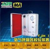 【正安防爆】FJH-1氧氣呼吸器校驗裝置救護裝備 防爆呼吸器