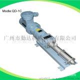 螺桿泵   防爆化工行業泵 QD-1C