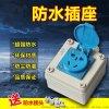 戶外防水插座 五孔10A電源插座 明暗裝插座 家用工業防水插座