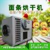 麪條烘乾機設計推薦使用 2017熱泵麪條烘房